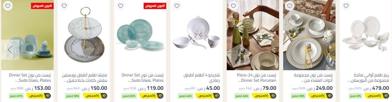 عروض نون في رمضان 2020 اطقم السفرة